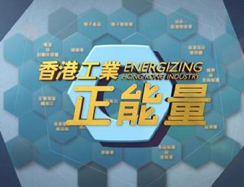 20170302 香港工業正能量
