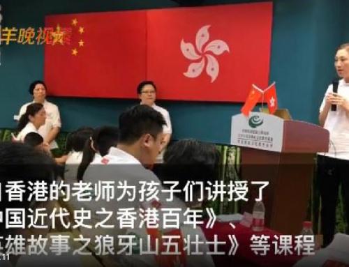 20190827 中國校園健康行動