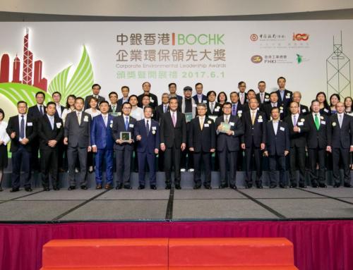中銀香港企業環保領先大獎頒獎典禮2016-2017